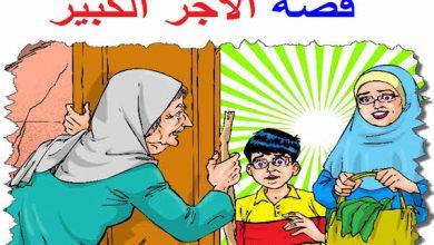 Photo of قصة الأجر الكبير