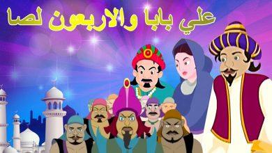 Photo of من حكايات جدتي سعاد قصة على بابا والأربعين حرامي