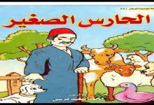 Photo of قصص أطفال تعليمية مفيدة مكتوبة قصة الحارس الصغير