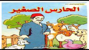 قصص أطفال تعليمية مفيدة مكتوبة قصة الحارس الصغير