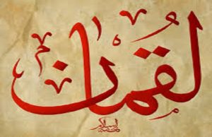 قصص أطفال في القرآن قصة لقمان الحكيم