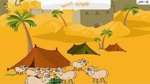 Photo of قصص اطفال واقعية مؤثرة طفولة النبي صل الله عليه وسلم