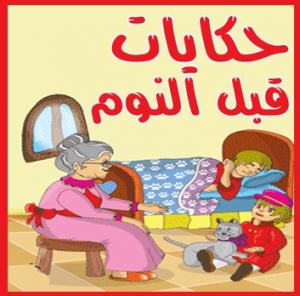 علام وجبل الأهوال ج3 من حكايات عمتي أمونة بقلم منى حارس