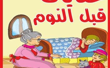 Photo of علام وجبل الأهوال ج3 من حكايات عمتي أمونة بقلم منى حارس