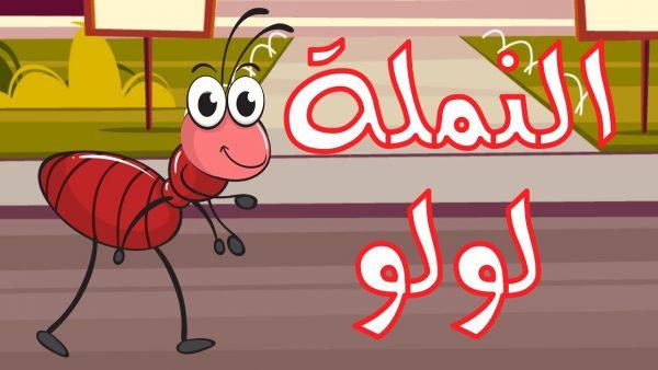 3 قصص قصيرة طارق البكري قصة النملة الشقية