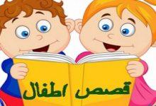 Photo of 5 قصص قصيرة جدا للأطفال قصة الأسد العجوز وقصة الجدي والراعي
