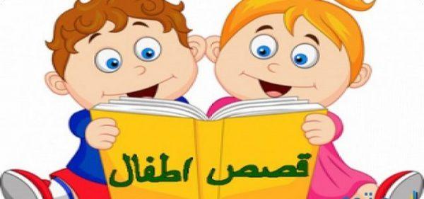 قصص للأطفال ذات عبرة قصص جميلة قبل النوم