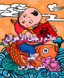 قصة علام وجبل الأهوال ج2 من حكايات عمتي أمونة بقلم منى حارس