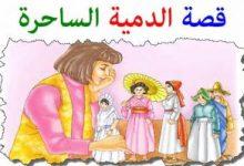 Photo of قصة الدمية الساحرة