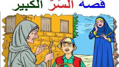 Photo of السر الكبير قصة تربوية هادفة للأطفال قبل النوم