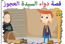 Photo of السيدة العجوز ودوائها قصة هادفة للأطفال قبل النوم