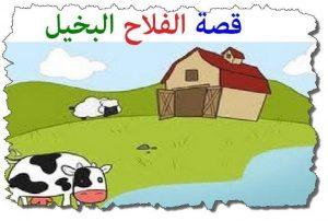 الفلاح البخيل والبقرة قصة جميلة للأطفال قبل النوم