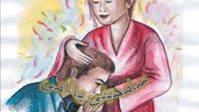Photo of سامحيني يا أمي قصة أطفال جميلة جدا وهادفة عن بر الوالدين