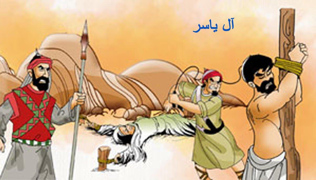Photo of قصة ال ياسر