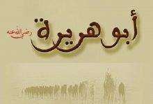 Photo of قصة أبو هريرة يبكي مرتين