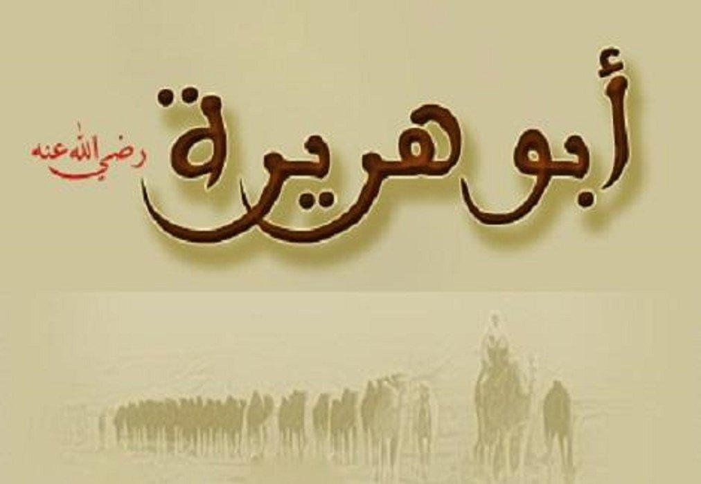 قصة أبو هريرة يبكي مرتين