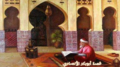 Photo of قصة أبوبكر الأنصاري وعقد اللؤلؤ