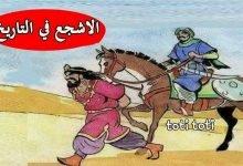 Photo of قصة أشجع جاسوس في الإسلام