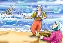 Photo of قصة أمنيات الصياد