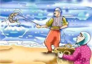 قصة أمنيات الصياد