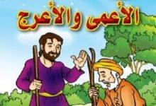 Photo of قصة الأعمي والأعرج والكنز