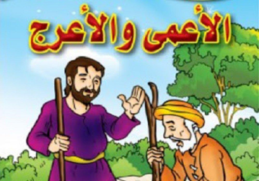 قصة الأعمي والأعرج والكنز