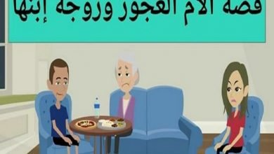 Photo of قصة الأم العجوز وزوجة ابنها