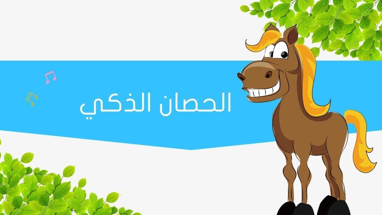 قصة الحصان الذكي