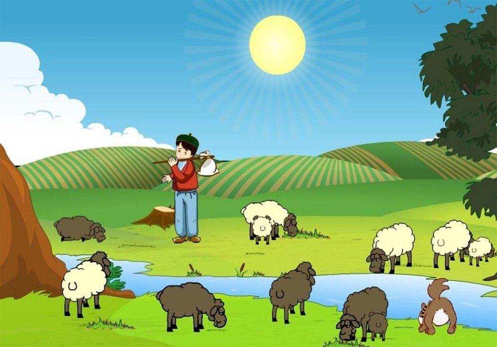 قصة الراعي والكرة الزجاجية
