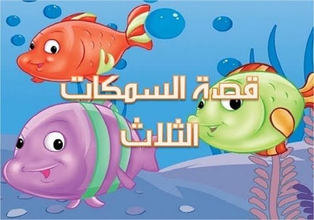 قصة السمكات الثلاث