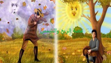 Photo of قصة الشمس والرياح