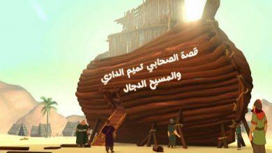 Photo of قصة الصحابي تميم الداري والمسيح الدجال