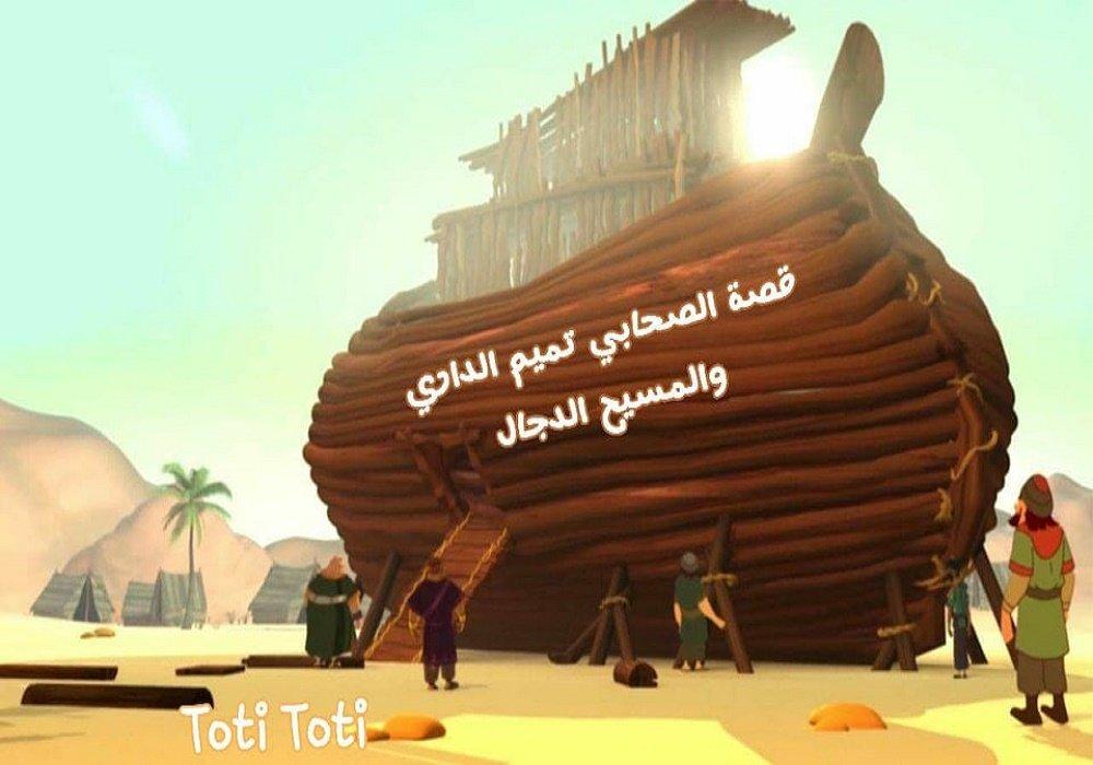 قصة الصحابي تميم الداري والمسيح الدجال
