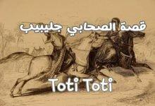 Photo of قصة الصحابي جُليبيب