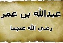 Photo of قصة الصحابي عبد الله بن عمر