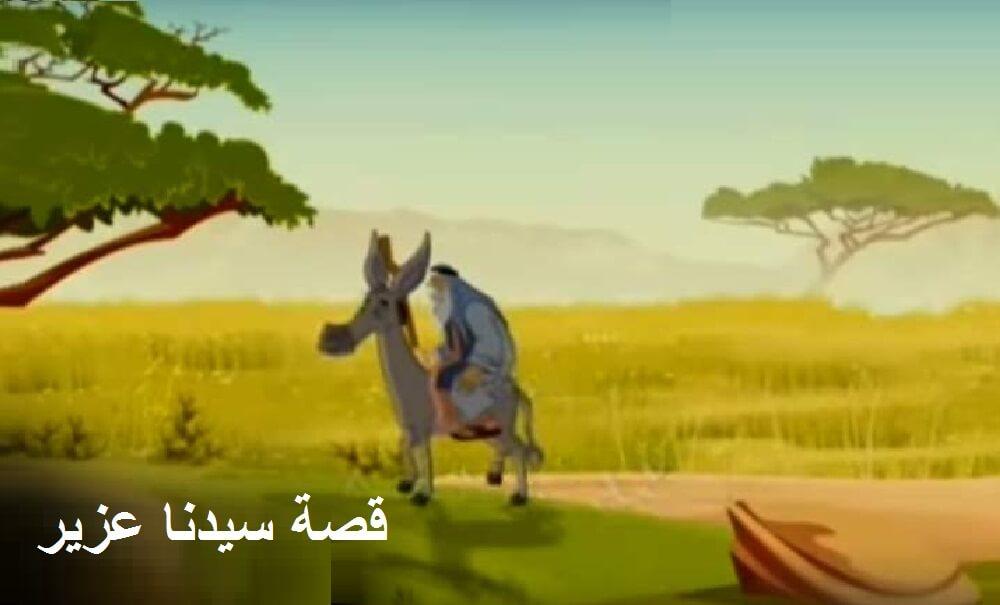 قصة العزير و حماره