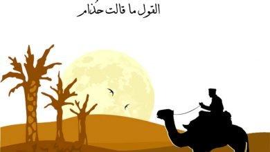 "Photo of قصة ""القول ما قالت حذام"""