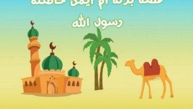 Photo of قصة بركة أم أيمن حاضنة رسول الله