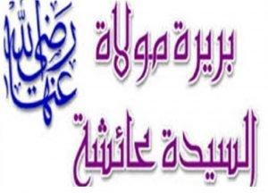 قصة بريرة التي رفضت شفاعة النبي محمد صلى الله عليه وسلم