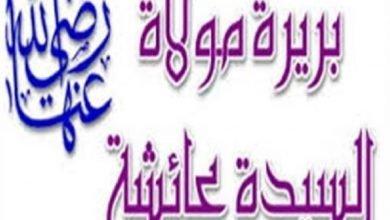 Photo of قصة بريرة التي رفضت شفاعة النبي محمد صلى الله عليه وسلم