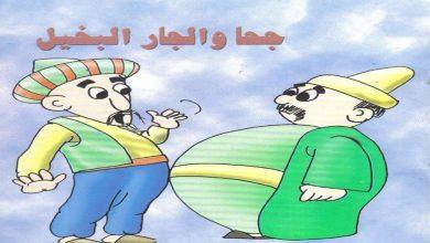 Photo of قصة حيلة جحا مع الجار البخيل