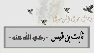Photo of قصة خطيب النبي محمد عليه الصلاة والسلام
