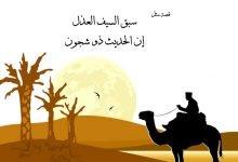 "Photo of قصة ""سبق السيف العذل"""