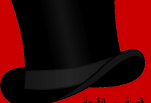 Photo of قصة سر القبعة
