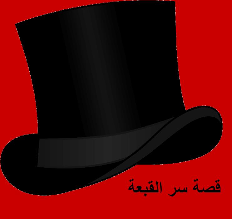 قصة سر القبعة