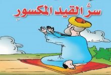 Photo of قصة سر القيد المكسور