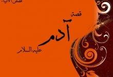 Photo of قصة سيدنا آدم (أبو البشر) عليه السلام