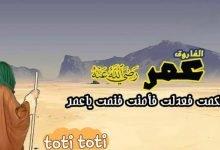 Photo of قصة عمر بن الخطاب قبل الإسلام
