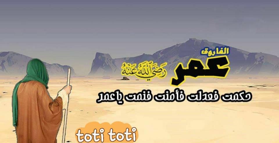 قصة عمر بن الخطاب قبل الإسلام