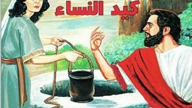Photo of قصة كيد النساء